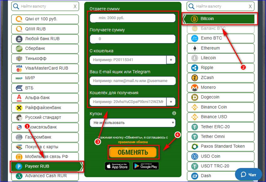 Обменять валюту через сервис банкомат