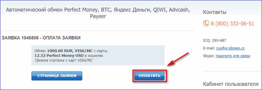 Оплатить заявку на перевод денег