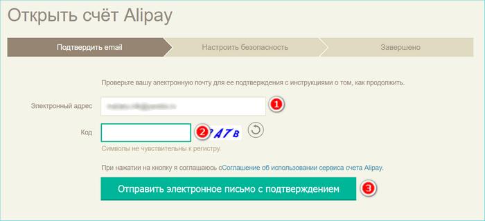 Открытие счета AliPay
