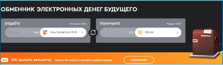 Перевод Биткоинов на сайте Xchange