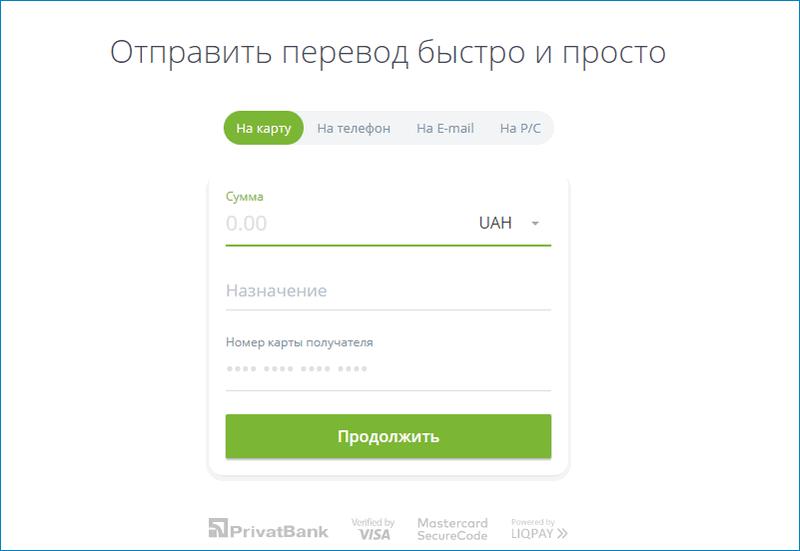 Перевод в ЛикПей