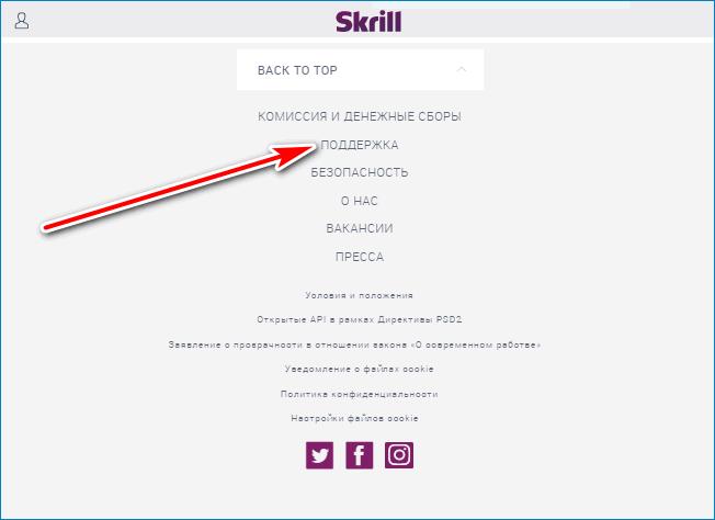 Поддержка Skrill
