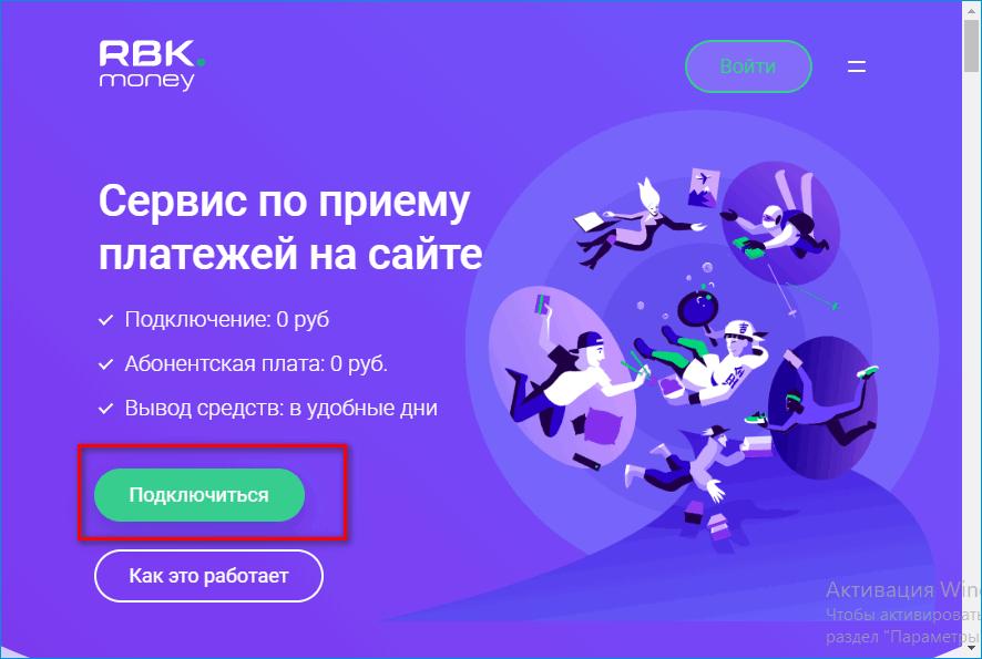 Подключение RBK Money