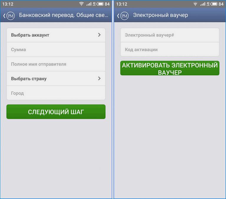 Подразделы Перевод и Ваучер раздела Депозит в мобильном приложении perfectmoney