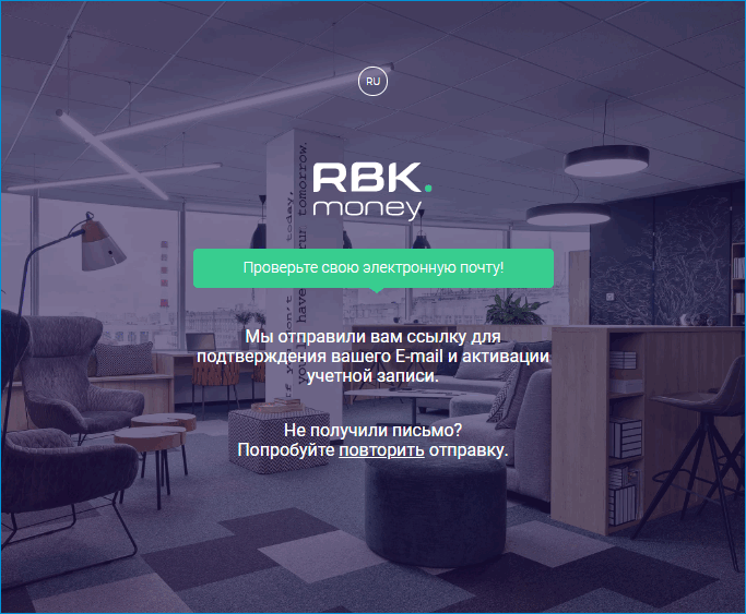 Подвтерждение адрес электронной почты в RBK Money