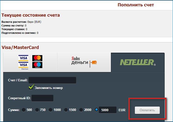 Пополнение счета БК через платежную систему Neteller