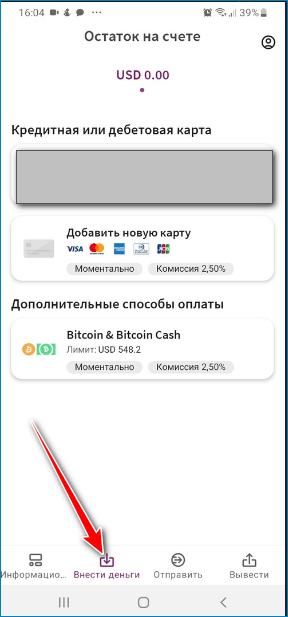 Пополнение счета через мобильное приложение Scrill