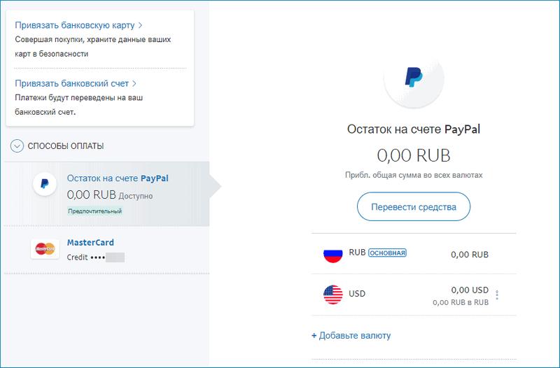 Пополненией счета PayPal