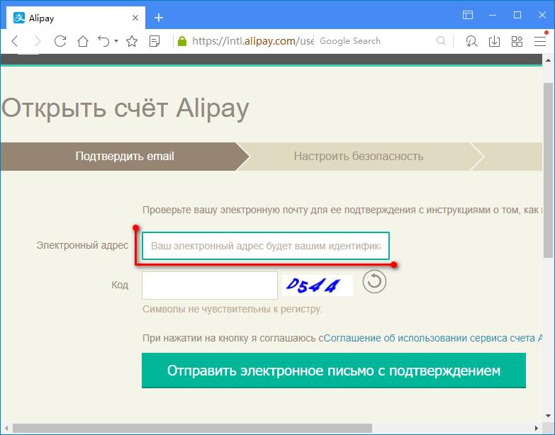 Предоставление электронного адреса для создание счета в платежной системе Alipay