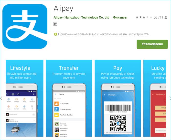 Приложение Alipay