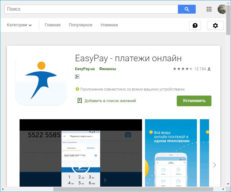 Приложение EasyPay