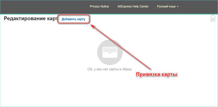 Привязка карты на сайте Алипей