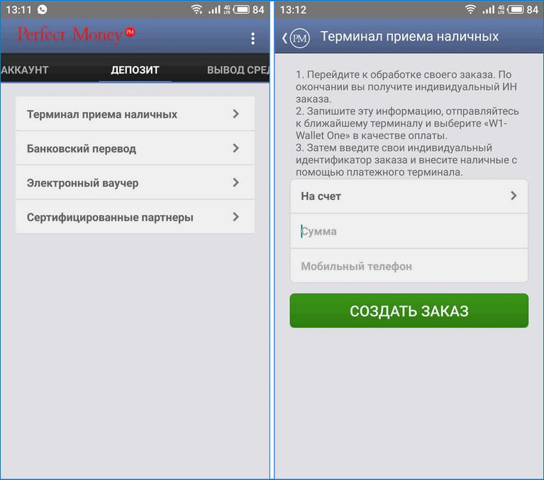 Раздел Депозит и подраздел Терминал в мобильном приложении perfectmoney