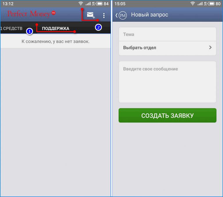 Раздел Поддержка и создание Запроса в ТП в мобильном приложении perfectmoney