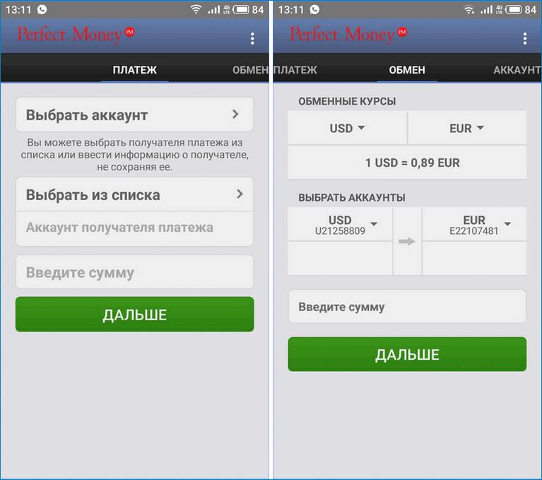 Разделы Платежи и Обмен в мобильном приложении perfectmoney