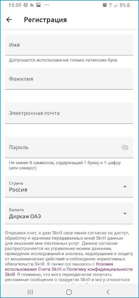 Регистрационная форма Skrill