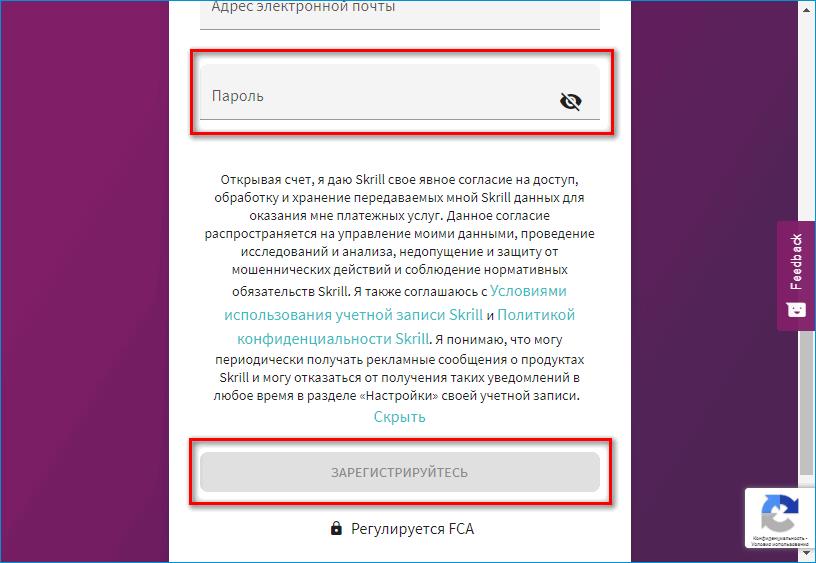 Регистрация в платежной системе Skrill