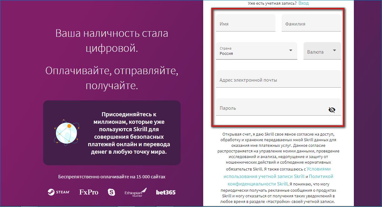 Регистрация в системе Скрилл