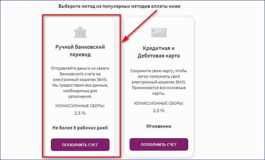 Ручной банковский перевод