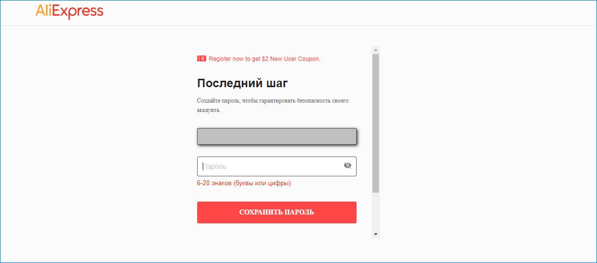 Создание аккаунта на сайте Алипэй