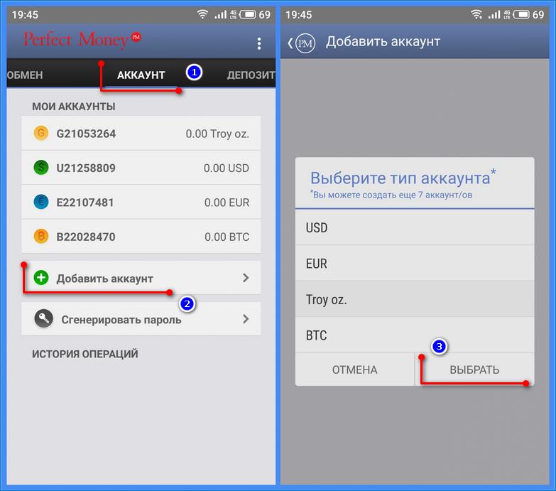 Создание нового кошелька в мобильном приложении perfectmoney