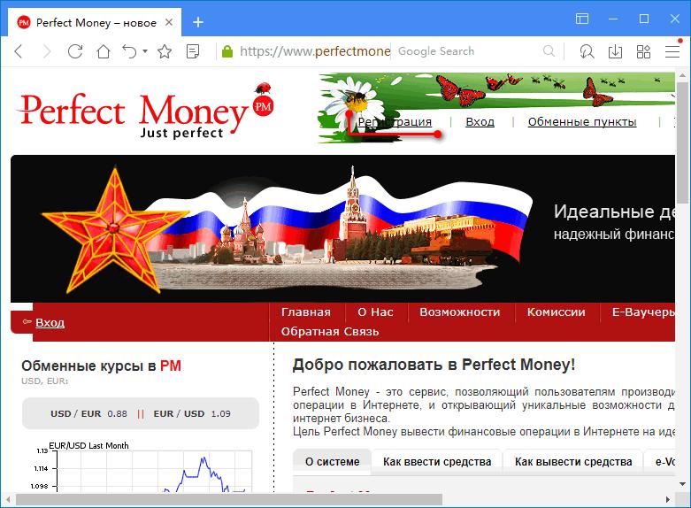 Ссылка Регистрация на сайте perfectmoney