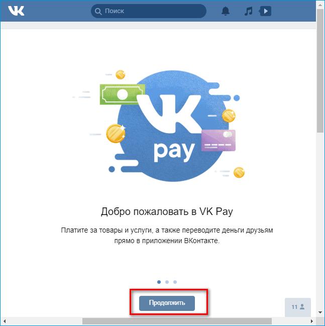 Стартовая страница VK Pay