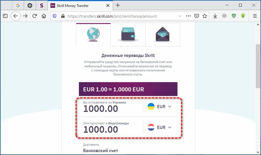 Указание валют Skrill