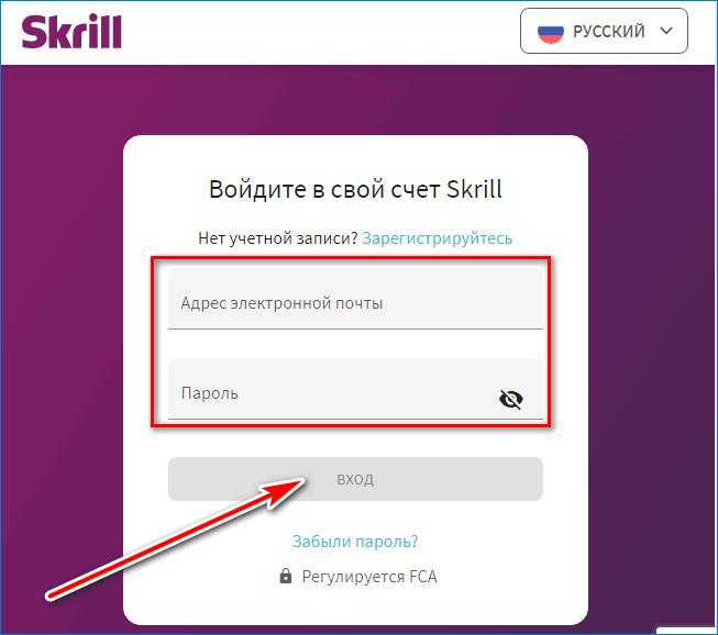 Войти Skrill