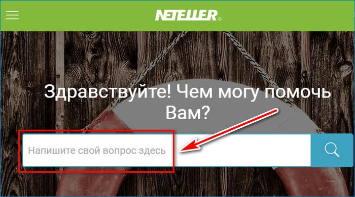 Вопрос Neteller