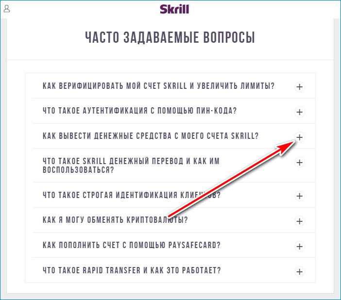 Вопросы Skrill