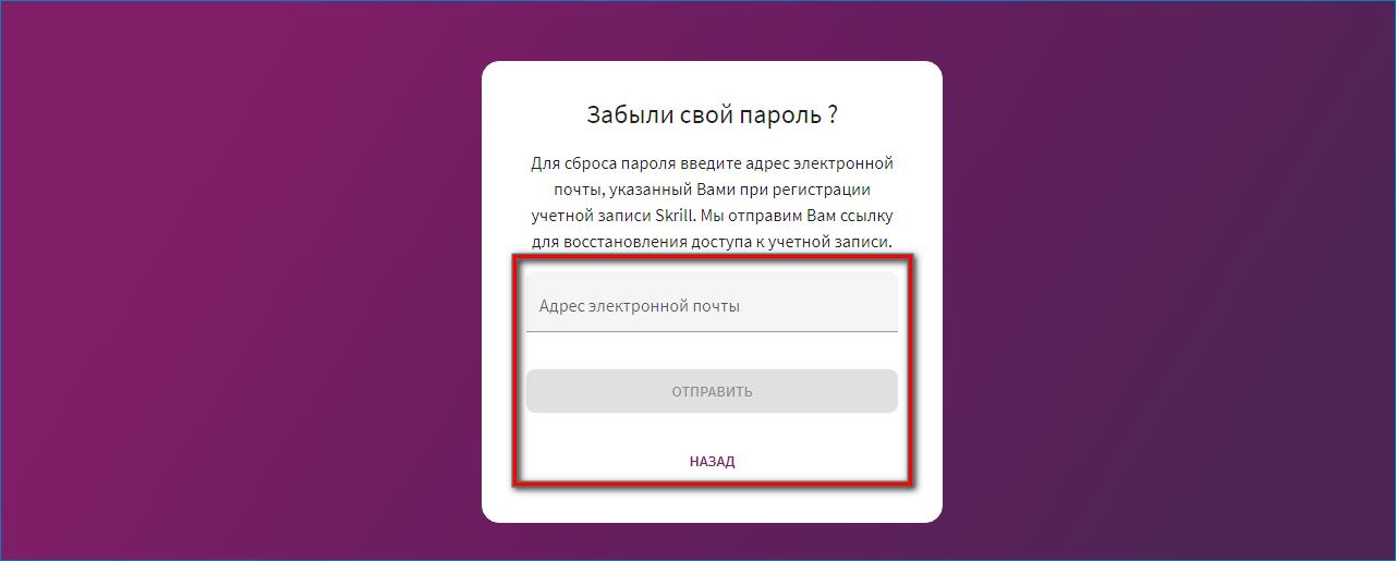 Восстановление пароля в Скрилл