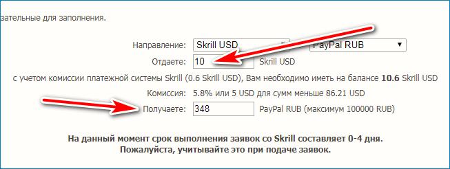 Введите сумму Exchangex