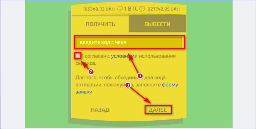 Ввести код с чека