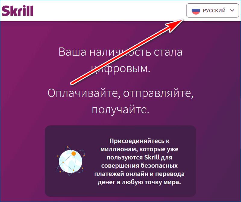 Выбор языка Skrill