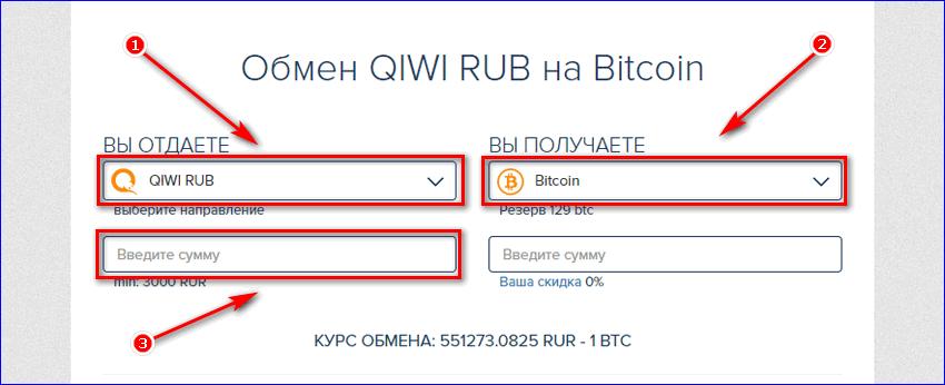 Выбрать валюту для обмена