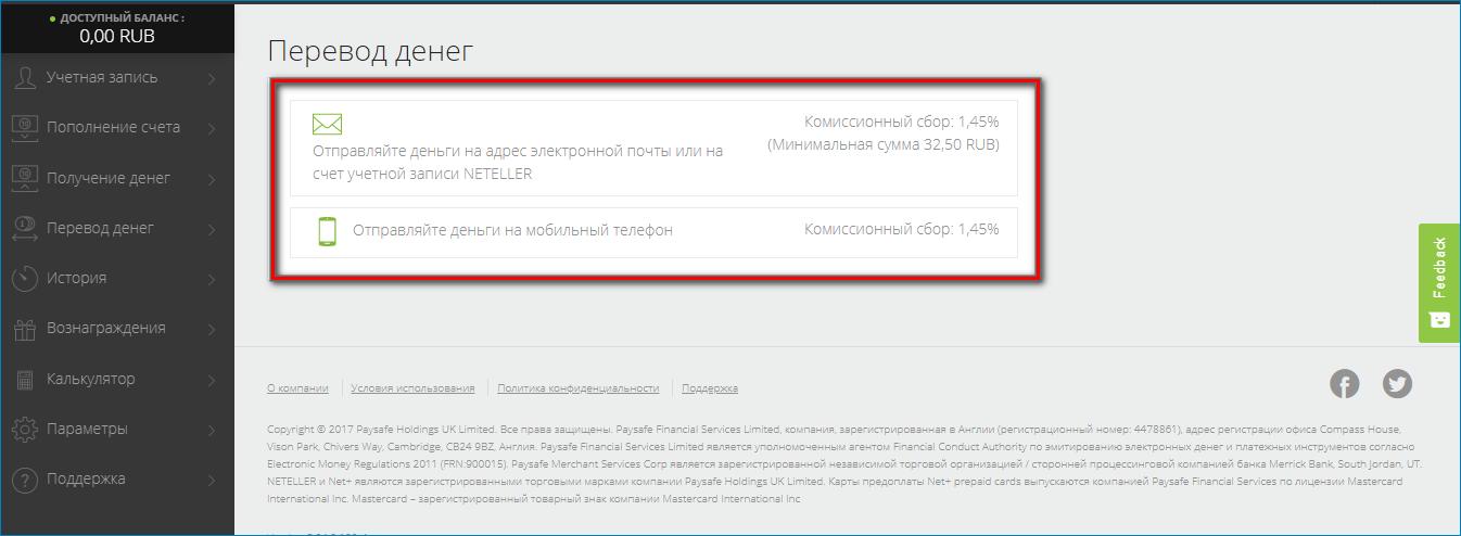 Вывод с Neteller через адрес электронной почты или мобильный телефон
