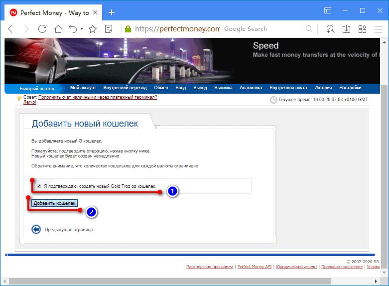 Заключительный этап создания дополнительного кошелька на сайте perfectmoney