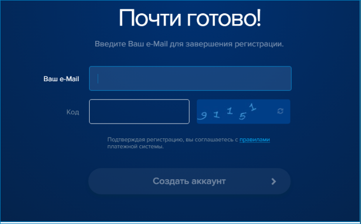 Заполнение регистрационной формы на сайте Payeer