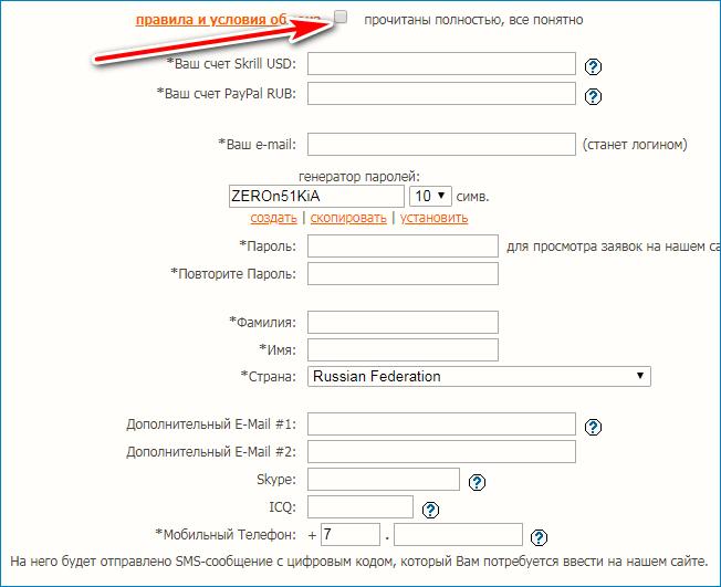 Заполните форму Exchangex