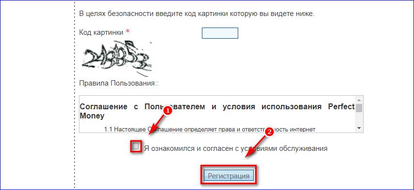 Завершить регистрацию в системе