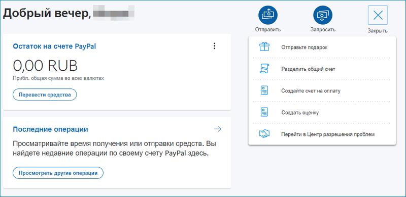 Функции PayPal